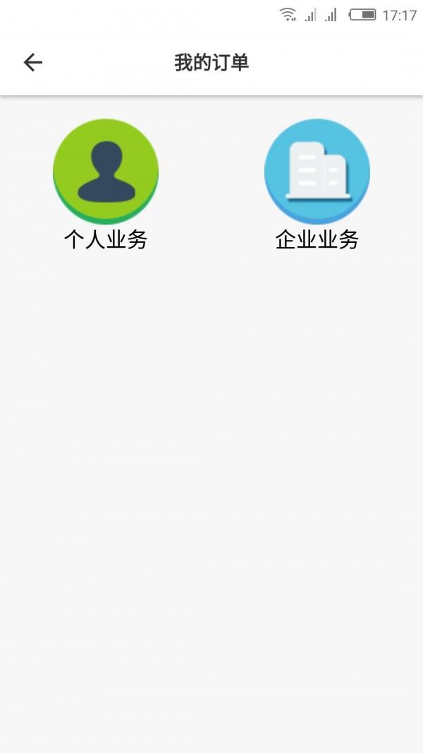 上海EMS车管到家软件截图2