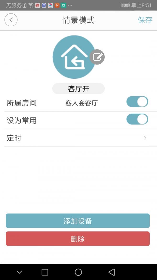 广电慧宜家软件截图2