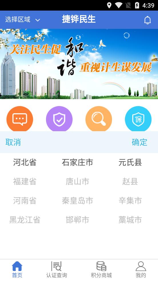 捷铧民生软件截图3