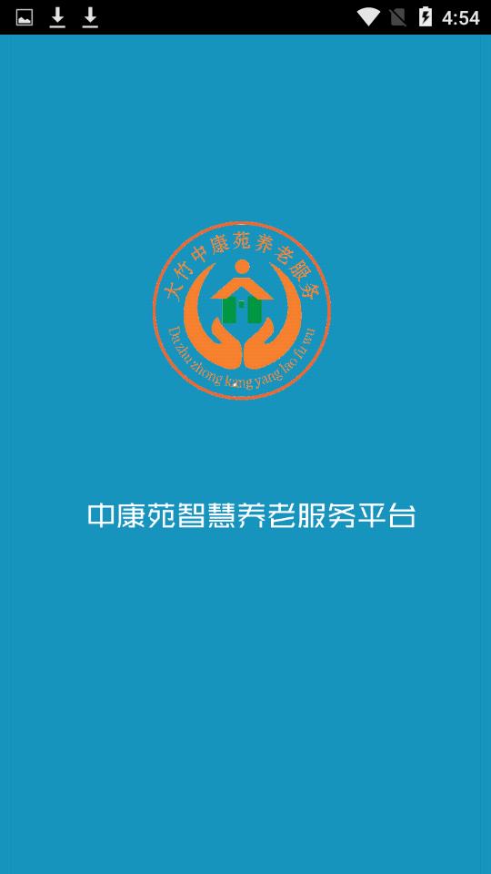 中康苑软件截图0