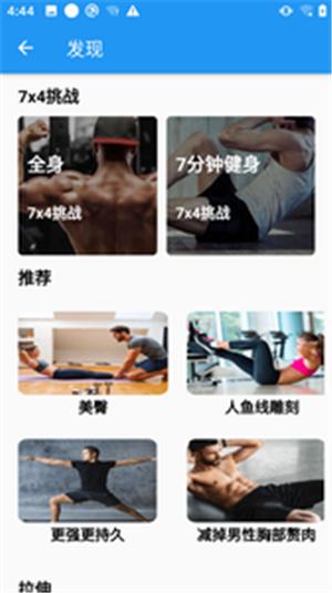私人减肥健身教练软件截图3