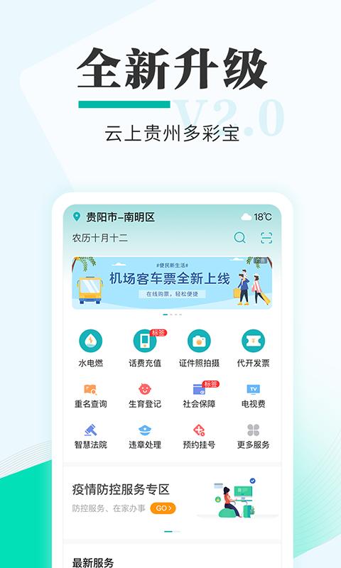 贵州政务服务网软件截图0