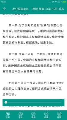 中国法律大全软件截图3