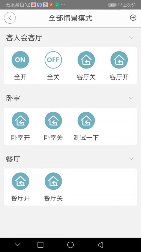 广电慧宜家软件截图1