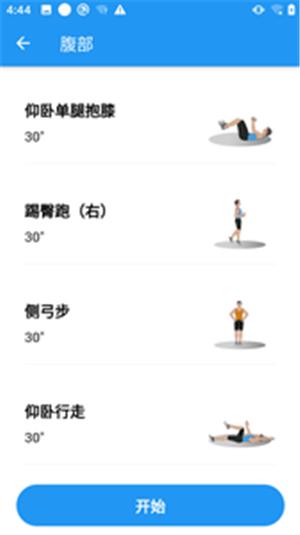 私人减肥健身教练软件截图1