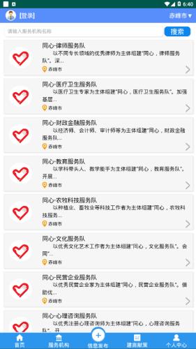 赤峰统战e扶贫软件截图1