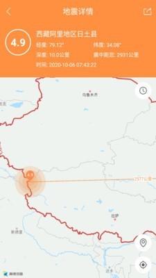 地震助手软件截图1