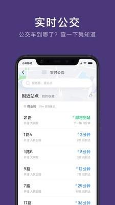 朝阳公交软件截图3