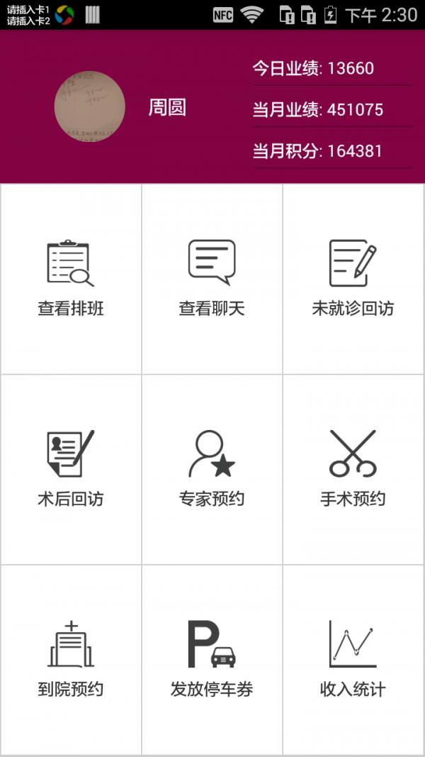 华韩整形软件截图0