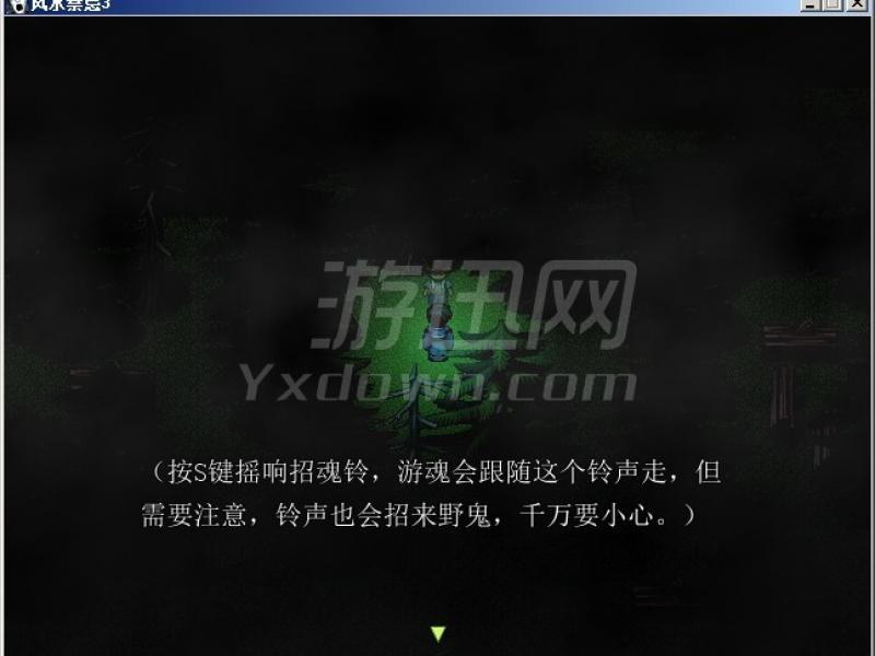 风水禁忌3 中文版下载