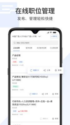 广西招聘宝软件截图3
