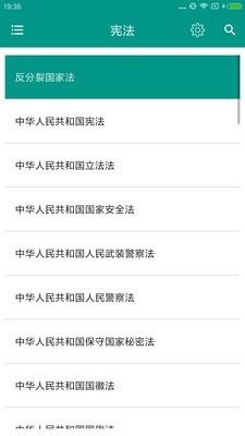 中国法律大全软件截图1