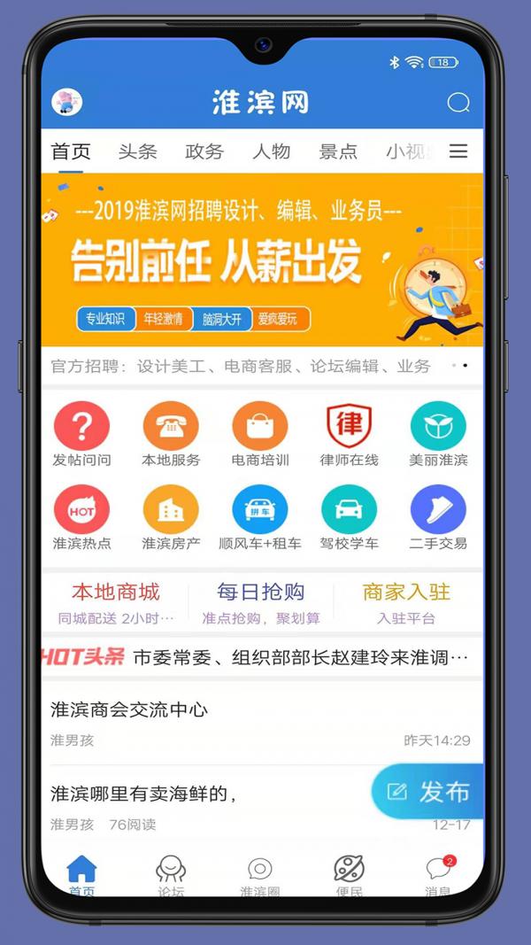 淮滨网软件截图1