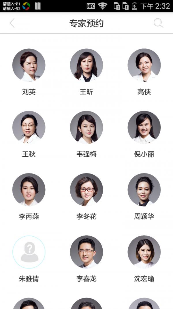 华韩整形软件截图3