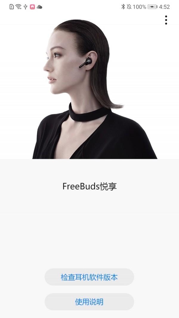 FreeBuds悦享
