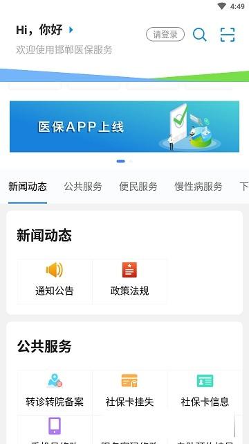 邯郸医保软件截图1