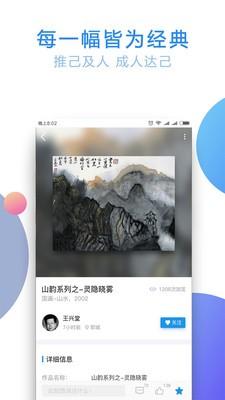 艺数中国软件截图1