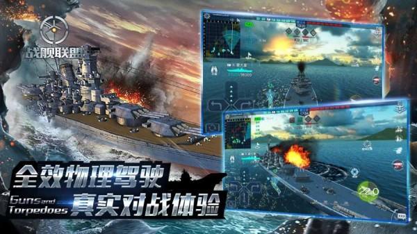 战舰联盟软件截图1