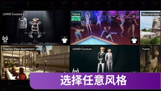Avakin Life – 3D Virtual World软件截图2
