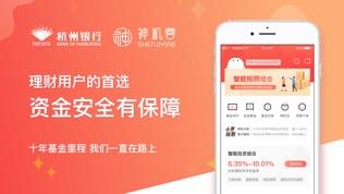 神机营—费率1折起,杭州银行的基金代销平台软件截图0