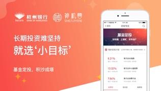 神机营—费率1折起,杭州银行的基金代销平台软件截图1