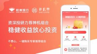 神机营—费率1折起,杭州银行的基金代销平台软件截图2