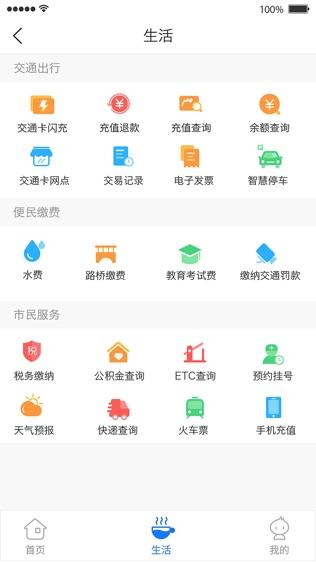 重庆市民通软件截图2