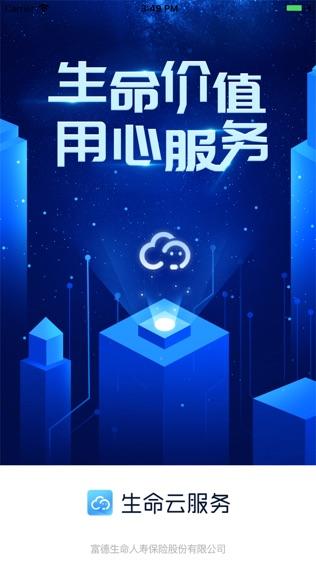 生命云服务软件截图0