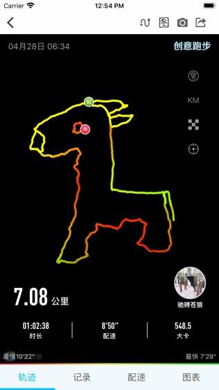创意跑步软件截图1