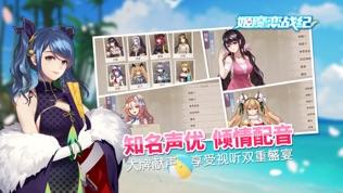 姬魔恋战纪软件截图2