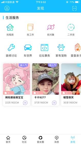 淮南查查网软件截图0