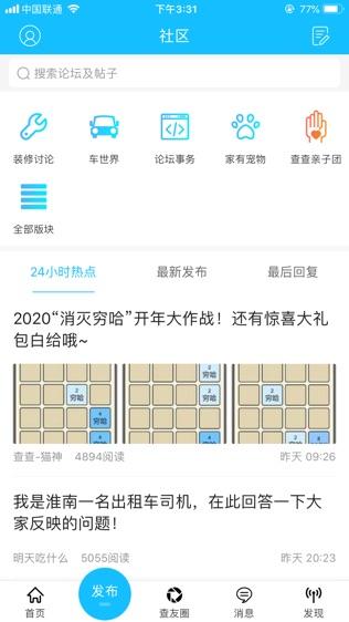 淮南查查网软件截图2