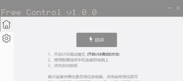 Free Control(电脑控制手机软件)下载