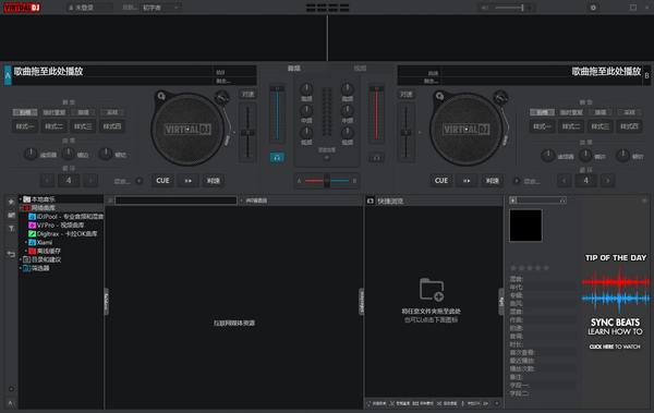 先锋2000模拟打碟机(Virtual DJ)下载