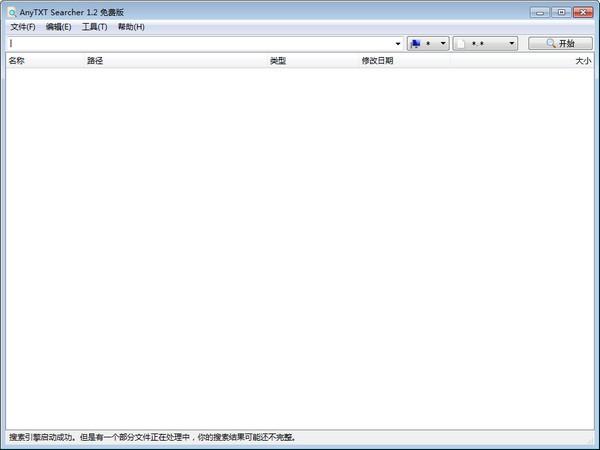 AnyTXT Searcher(文本内容搜索工具)下载