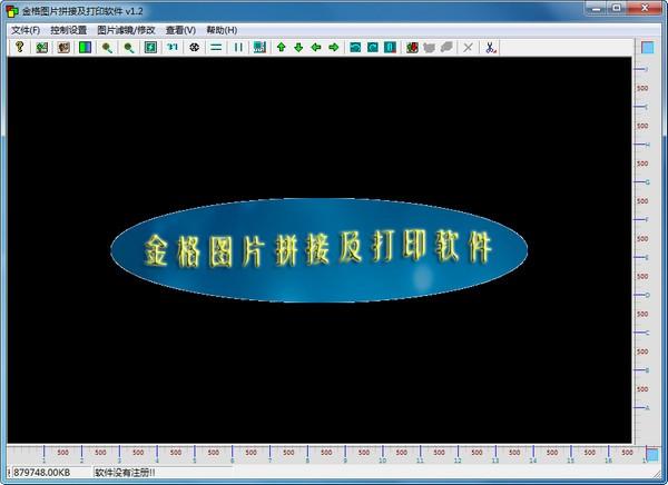 金格图片拼接及打印软件