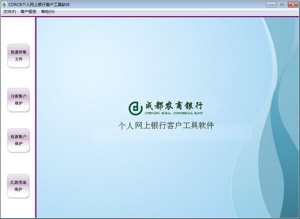 成都农商银行个人网银客户端下载