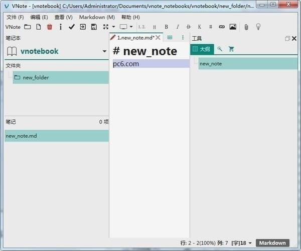 VNote(markdown笔记软件)下载