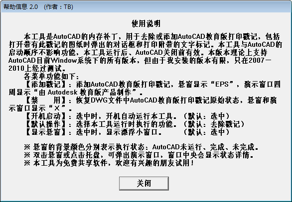 autoCAD打印戳记补丁下载