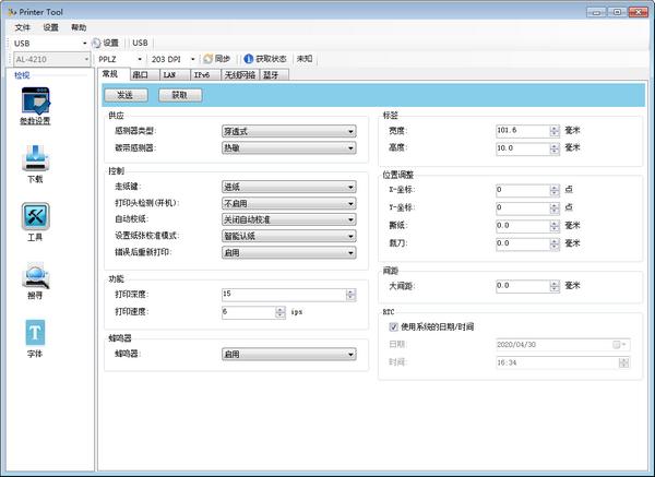 Printer Tool(打印机配置工具)下载