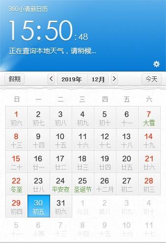 360小清新日历