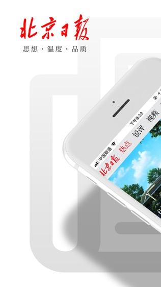 北京日报软件截图0