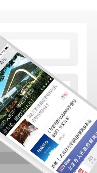 北京日报软件截图1
