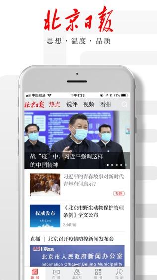 北京日报软件截图2