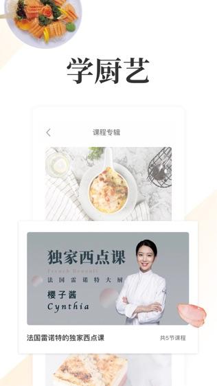 网上厨房软件截图2