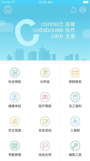 上海外服软件截图0