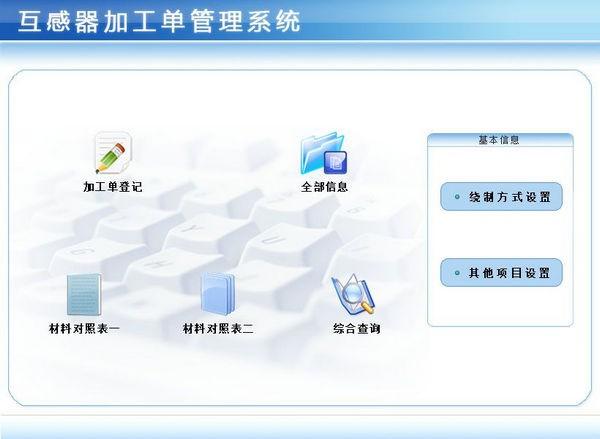 互感器加工单管理系统