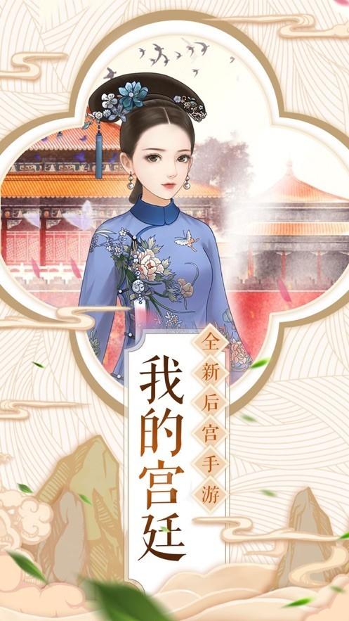 江山秀女传