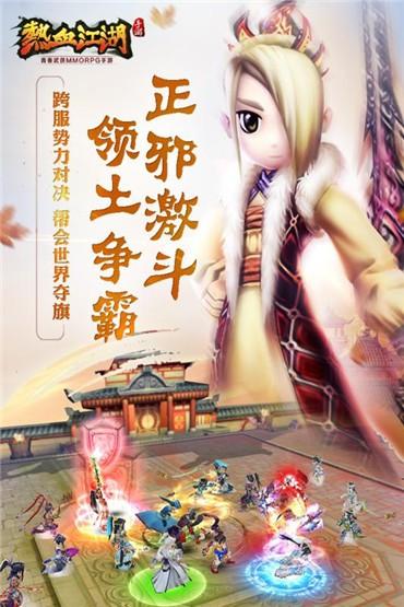 热血江湖九游版