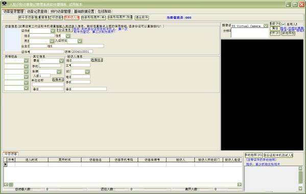 易达人脸识别访客登记管理系统软件